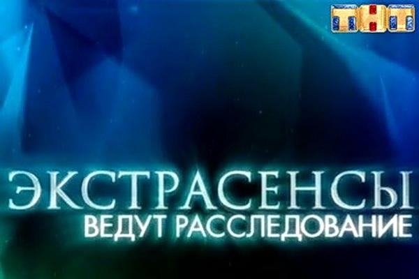 самый экстрасенсы новые серии 2016 девушки